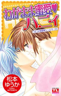 うそつき誘惑ハニィ わがまま蜜愛ハニィ / 3-電子書籍