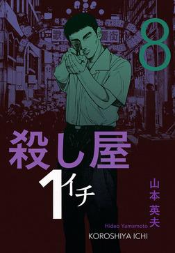 殺し屋1(イチ)8-電子書籍