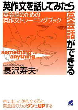 英作文を話してみたら英会話ができる(CDなしバージョン)-電子書籍