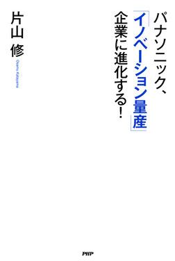 パナソニック、「イノベーション量産」企業に進化する!-電子書籍