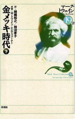 金メッキ時代(下)-電子書籍