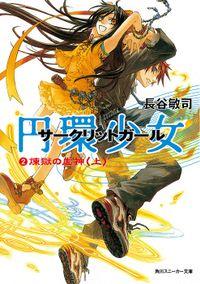 円環少女 2煉獄の虚神(上)
