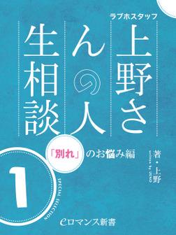 er-ラブホスタッフ上野さんの人生相談 スペシャルセレクション1 ~「別れ」のお悩み編~-電子書籍