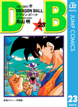 DRAGON BALL モノクロ版 23-電子書籍
