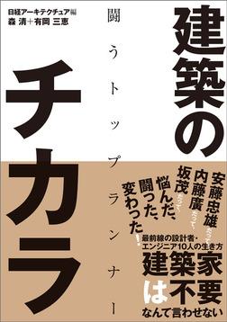 建築のチカラ 闘うトップランナー-電子書籍