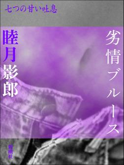 劣情ブルース-七つの甘い吐息-電子書籍