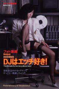フォト激画!平成ノスタルジー・DJはエッチ好き!!