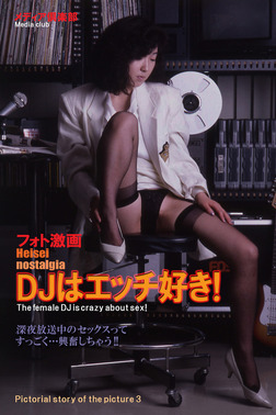 フォト激画!平成ノスタルジー・DJはエッチ好き!!-電子書籍