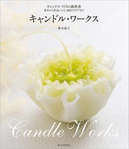 キャンドル・ワークス-電子書籍