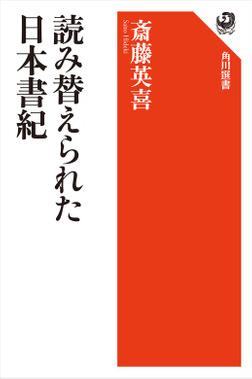 読み替えられた日本書紀-電子書籍