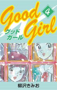 Good Girl(4)
