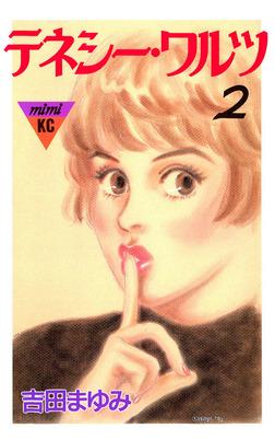 テネシーワルツ(2)-電子書籍