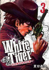 WhiteTiger ~白虎隊西部開拓譚~3