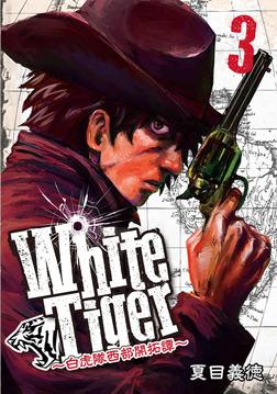 WhiteTiger ~白虎隊西部開拓譚~3-電子書籍