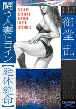 闘う人妻ヒロイン【絶体絶命】-電子書籍