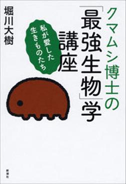 クマムシ博士の「最強生物」学講座―私が愛した生きものたち―-電子書籍