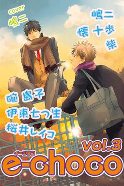 e-choco (Yaoi Manga), Volume 3