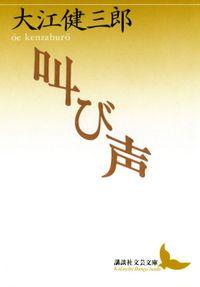 叫び声(講談社文芸文庫)