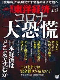 週刊東洋経済 2020年4月25日号