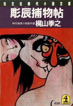 彫辰捕物帖-電子書籍