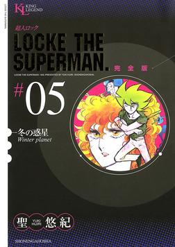 超人ロック 完全版 / 5-電子書籍