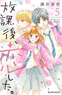 放課後、恋した。(5)-電子書籍