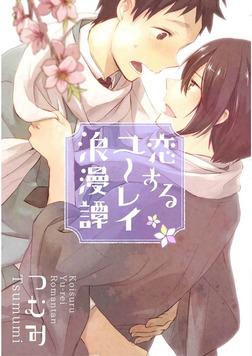 恋するユーレイ浪漫譚【単話売】-電子書籍