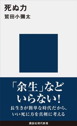 死ぬ力-電子書籍