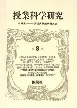 授業科学研究 8-電子書籍