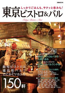 東京ビストロ&バル-電子書籍
