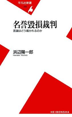 名誉毀損裁判-電子書籍