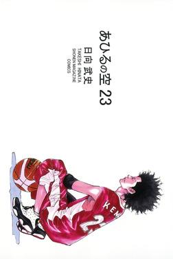 あひるの空(23)-電子書籍