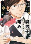 腐男子バーテンダーの嗜み: 2【電子限定描き下ろし漫画ペーパー付】