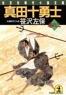 真田十勇士 巻の二-電子書籍