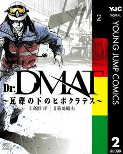 Dr.DMAT~瓦礫の下のヒポクラテス~ 2-電子書籍