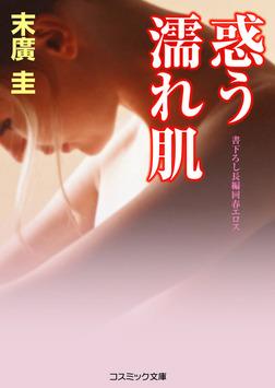 惑う濡れ肌-電子書籍