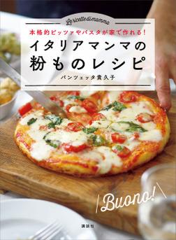 イタリアマンマの粉ものレシピ 本格的ピッツァやパスタが家で作れる!-電子書籍