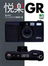 悦楽GR(エイ文庫)
