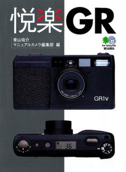 悦楽GR-電子書籍