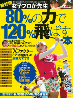 GOLF TODAYレッスンブック 80%の力で120%飛ばす本-電子書籍