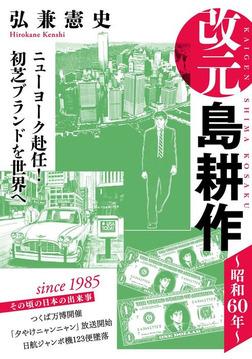 改元 島耕作(3) ~昭和60年~-電子書籍