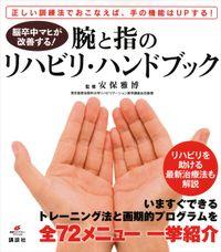 脳卒中マヒが改善する! 腕と指のリハビリ・ハンドブック(健康ライブラリー)