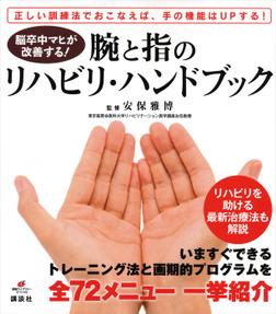 脳卒中マヒが改善する! 腕と指のリハビリ・ハンドブック-電子書籍