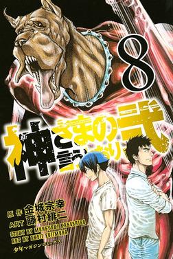 神さまの言うとおり弐(8)-電子書籍