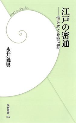江戸の密通-電子書籍
