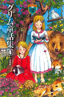 完訳 グリム童話集 4-電子書籍