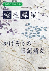 学研の日本文学 室生犀星 かげろうの日記遺文