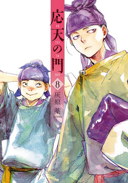 応天の門 8巻-電子書籍