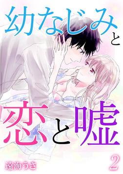 幼なじみと恋と嘘 2-電子書籍