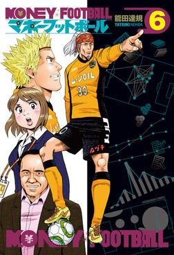 マネーフットボール 6巻-電子書籍